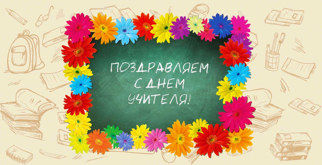 День учителя открытка рисунок